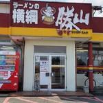 ラーメンの横綱勝山 - お店、外観。