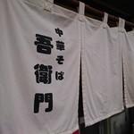 中華そば 吾衛門 - 暖簾