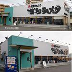 鶴亀堂 - 鶴亀堂安城店(愛知県安城市)食彩品館.jp撮影