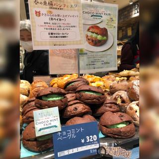 アール・ベイカー - 東急東横店限定・期間限定 《チョコミントベーグル》税込320円