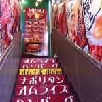 オムライス&スパゲティーのパンチョ - お店の階段