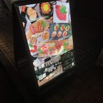 鉄板 ぶるじょわ - 店の前には、電飾看板があります。