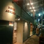 アベス - お店は2階です