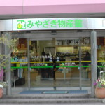 みやざき物産館KONNE - H31年3月、店舗外観