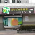 みやざき物産館KONNE - 看板