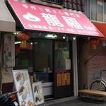手作り豚まん専門店 龍福 -