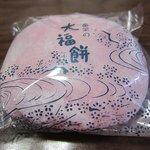 畠栄菓子舗 - 大福 そんなに甘くなくていい感じ