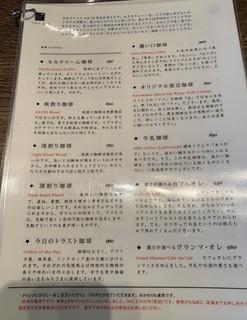 カフェ マメヒコ - メニュー