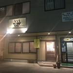客野製麺所 - 店舗外観(夜)