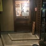 客野製麺所 - 店舗入り口(営業看板がある)