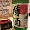 まずい魚 青柳 - ドリンク写真: