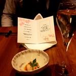 円居 - シャンパンと前々菜