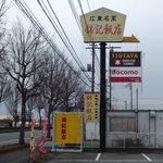 錦記飯店 -