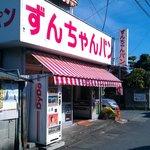 10387020 - ずんちゃんパン