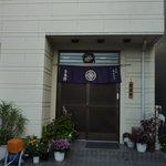 天むすびの多香野 - 店舗は住宅街の中