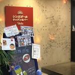 あなたの心に残る シンガポール キッチン&バーHOLIC - 入口