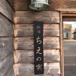 Cafe Chienomi - 入口