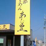103904734 - 田園地帯の中に、ぽつんと同店はあります