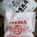 小樽なると屋 - その他写真:若鶏半身揚げ980円