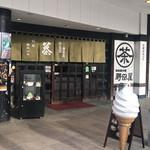 野田屋茶店 - 外観