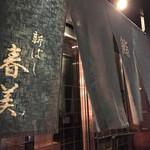 第三春美鮨 - 暖簾