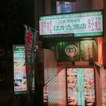 原価酒場 はかた商店 -