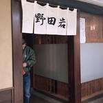 野田岩 - 外            観