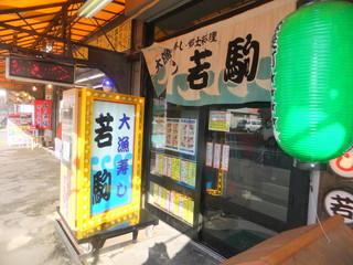 若駒 - 店階段入り口 【 2011年11月 】