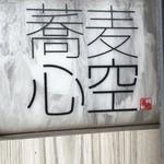 蕎麦 心空 -