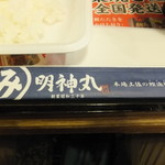 明神丸 - 箸袋なのだ 昭和30年創業