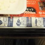 明神丸 - 箸袋の裏の3つのこだわり