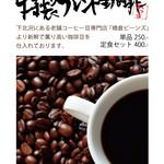 かつ吉 - 橋倉ビーンズのブレンドコーヒー
