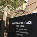ママのえらんだ元町ケーキ - 西元町では、サイコーにお洒落なパティスリー&カフェです(2019.3.18)