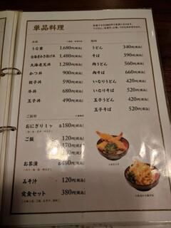 近江町食堂 - メニュー