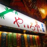 Yairotei - 店舗看板