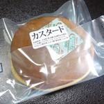かね寅 - カスタード 160円