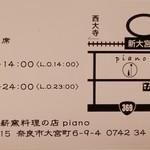 ワインと薪料理の店 piano - あべのハルカスカンテレグルメ大博覧会