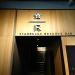 スターバックスコーヒー - 2階はリザーブバー