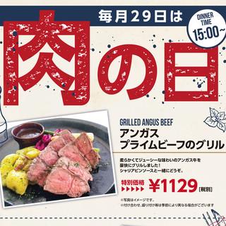 ★毎月29日は肉の日★