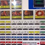Sumibiyakisutekinikuoshi - 自販機