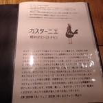 カスターニエ 軽井沢ローストチキン - メニュー