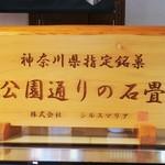 103959133 - 神奈川県指定銘菓なんですね