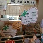 いちご畑 - メニュー1