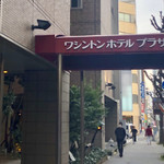 名古屋栄ワシントンホテルプラザ -