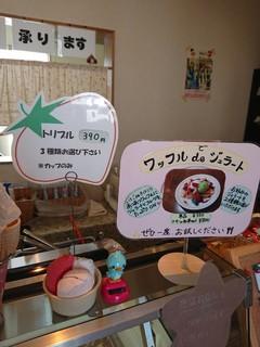 いちご畑 - メニュー2