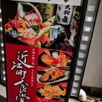 近江町食堂 - 看板