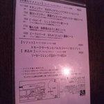 トウキョウ サロナード カフェ ダブ - メニューは小さめ
