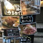 炭焼き牛タン酒場 ウシカイ - 飯田橋駅すぐそば