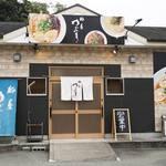麺屋 ゆぶき -