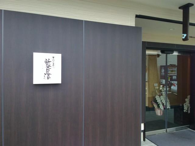 移転】新発田藩 - 君津/創作料理 [食べログ]